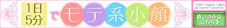 モテ小顔ラボ公式サイト