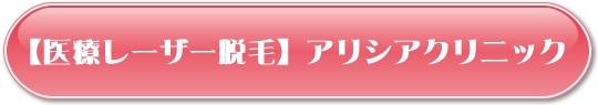 アリシアクリニックの公式サイト