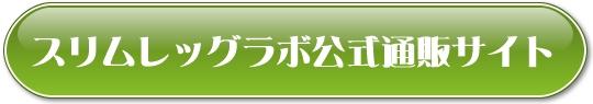 スリムレッグラボ公式通販サイト